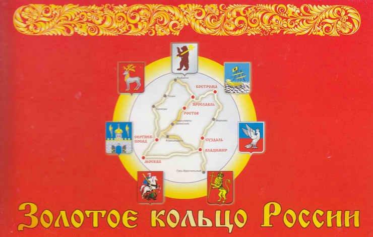 Золотое Кольцо: от Сергиева Посада до Переславля-Залесского