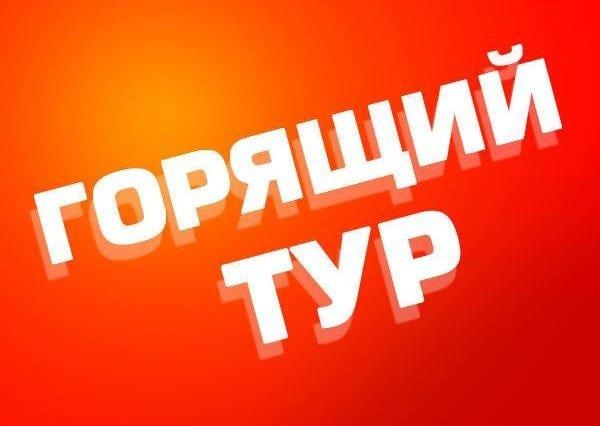 Горящий тур в Турцию на 11 дней за 14000 рублей
