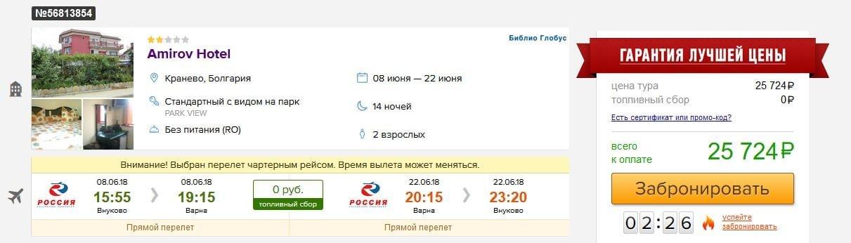 🔥 Горящий тур на двоих в Болгарию. Супер-цена! 🔥 Тур на двоих в Кранево (Болгария) на 14 ночей всего за 25 724 р., вылет 08 июня.