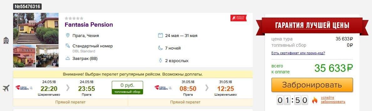 🔥 Горящий тур в Чехию на двоих 🔥 Тур в Прагу на 7 ночей за 35 633 р. за двоих, вылет 24 мая