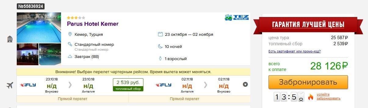 🏝 Две недели в Болгарии по супер-цене 🏝 Тур в Кранево, Болгария на 14 ночей всего за 22 729 р., вылет 11 июня.