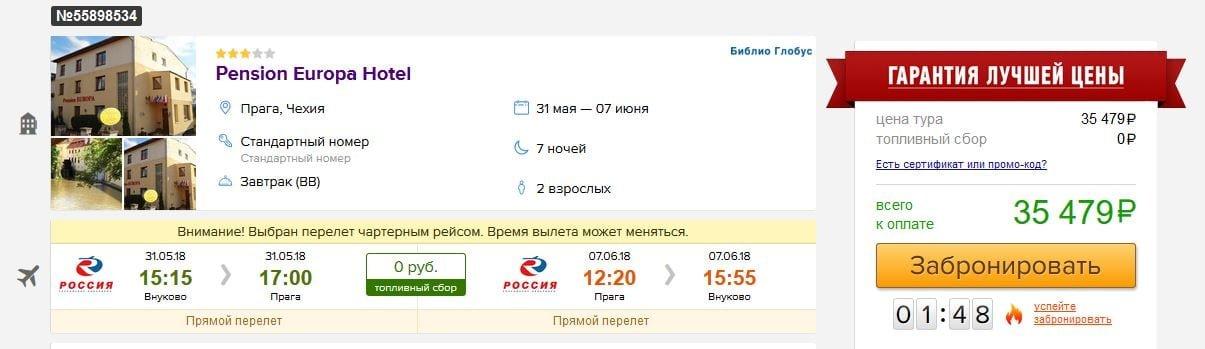 🔥 Горящий тур на двоих в Прагу на неделю 🔥 Тур в Чехию на двоих на 7 ночей за 35 479 р., вылет 31 мая.