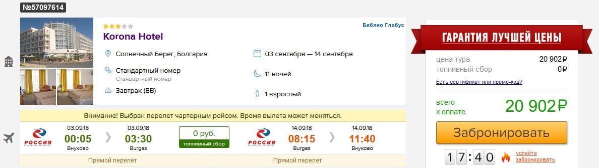 Отличный вариант на бархатный сезон. Тур в Болгарию на 11 ночей всего за 20 902 р., вылет 03 сентября.