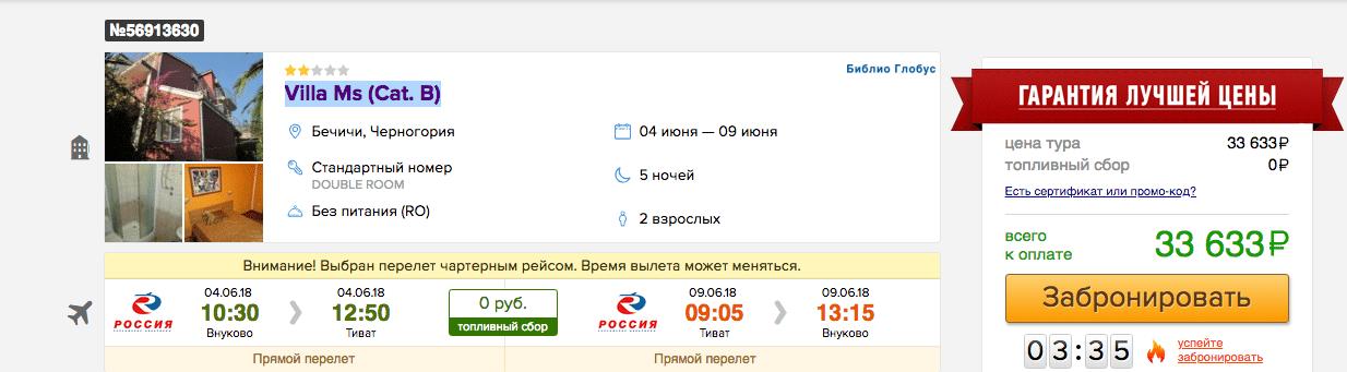 Классный тур в Черногорию! Вдвоем вылетаем 4 июня на 5 ночей за 33 633 р.