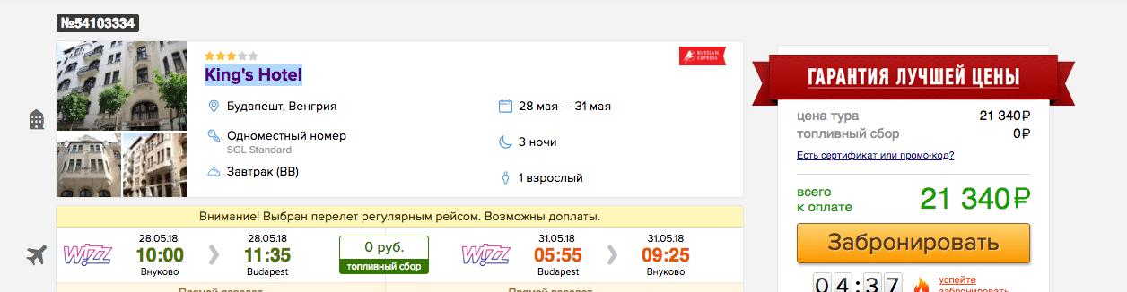 28 мая в Будапешт! 3 ночи всего за 21 340 р.