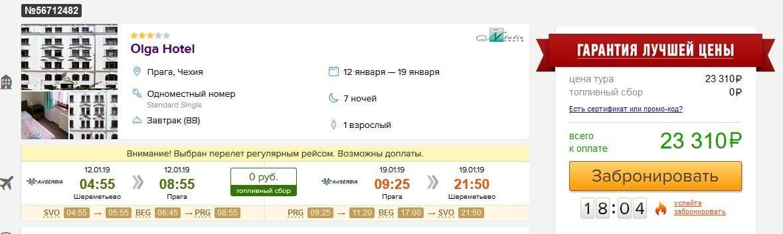 Тур по цене перелёта. Новогодняя Прага ждёт! Тур в Чехию на 7 ночей всего за 23 310 р., вылет 12 января.