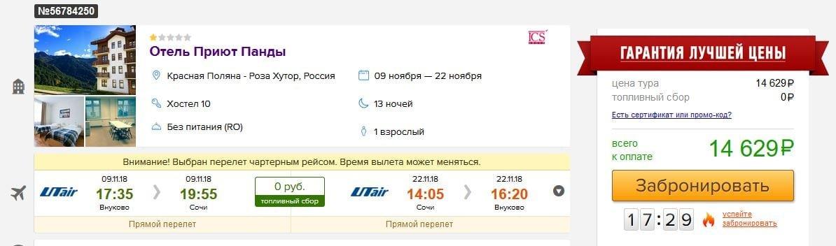 🏝 Супер-цена на тур в Красную Поляну 🏝 Тур в Красную Поляну - Розу Хутор на 13 ночей всего за 14 629 р., вылет 09 ноября.