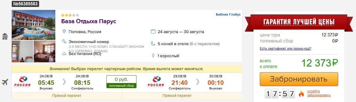 🏝 Экономичный тур в Крыму на Черное море  🏝  Тур в Поповку на 5 ночей всего за 12 373 р., вылет 24 августа.