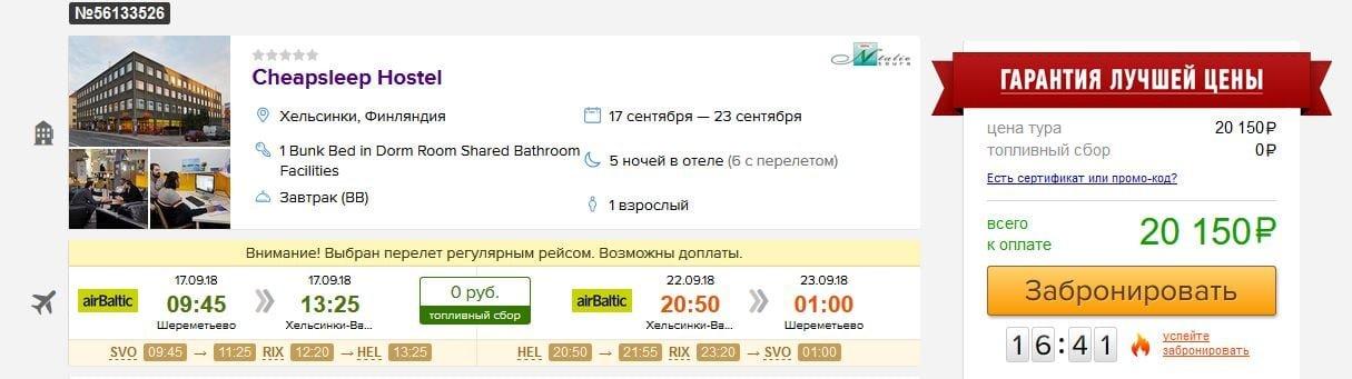 🏝 Недорогая поездка в Европу 🏝 Тур в Финляндию на 5 ночей всего за 20 150 р., вылет 17 сентября.
