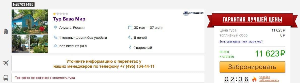 🔥 Горящий тур в Алушту 🔥 Тур в Алушту (Россия) на 8 ночей всего за 11 623 р., вылет 30 мая.