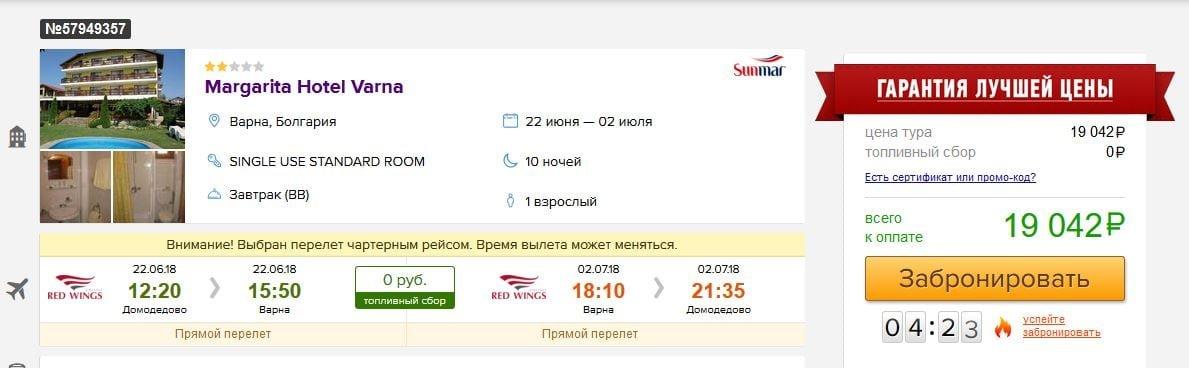 Болгария по отличной цене. Тур в Варну (Болгария) на 10 ночей всего за 19 042 р., вылет 22 июня.