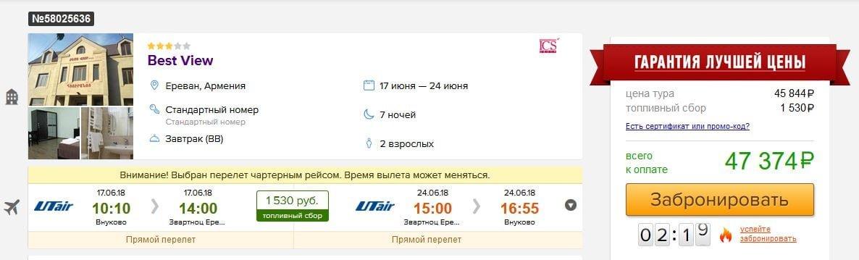 Вдвоем в Армению. Тур на двоих в Ереван на 7 ночей за 45 844 р., вылет 17 июня.
