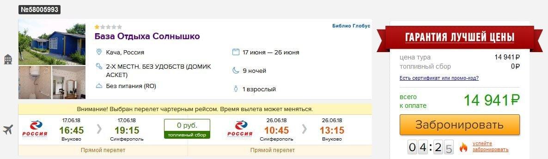 Отдых в Крыму по супер-цене. Тур в п. Кача (Крым) на 9 ночей всего за 14 941 р., вылет 17 июня.