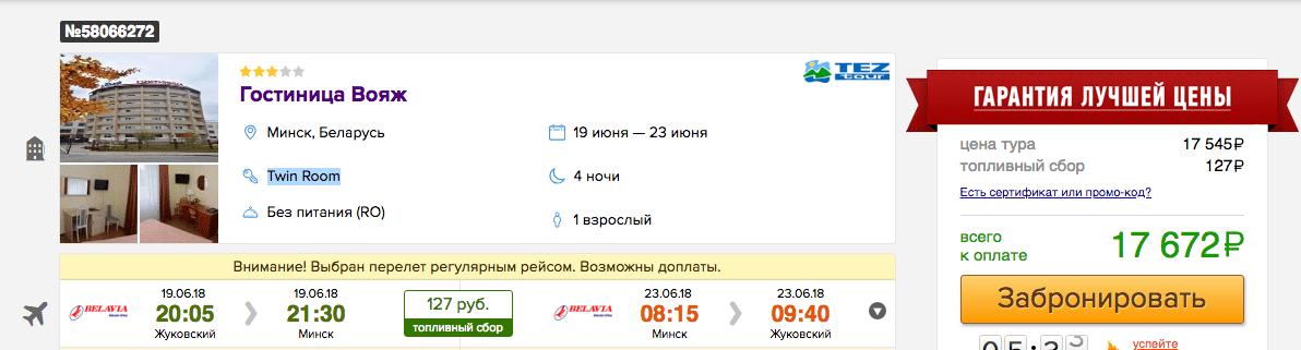 Бюджетно в Беларусь! Тур на 4 ночи с 19 июня за 17 672 р.