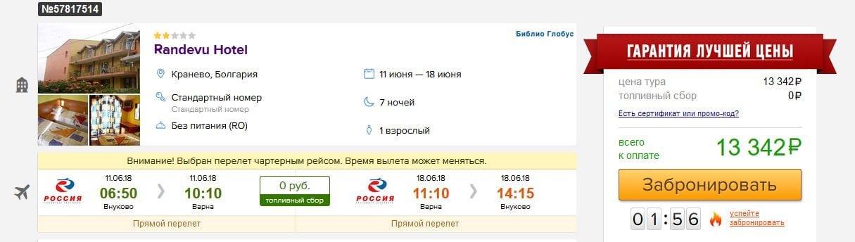 Отличная цена на неделю в Болгарии. Тур в Кранево (Болгария) на 7 ночей за 13 342 р., вылет 11 июня.