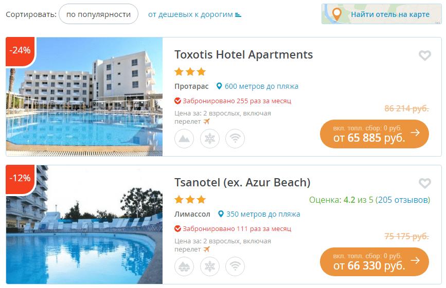 Поездка на Кипр 2018 – как добраться быстро и дешево
