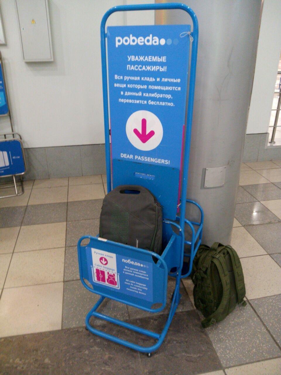 победа багаж