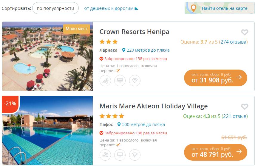 Отдых «All inclusive» на Кипре 2018 — Цены на туры