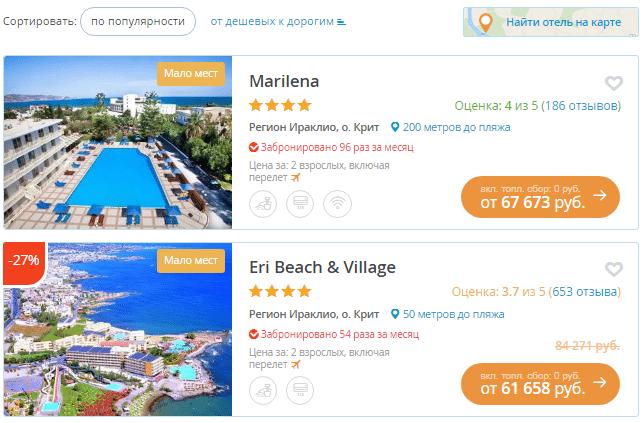 """Отдых """"ВСЁ ВКЛЮЧЕНО"""" в Греции 2018: Цены и отели"""
