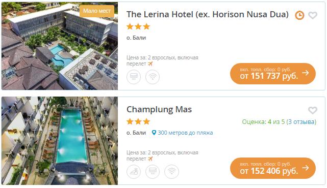 Сколько стоит отдых на Бали 2018?