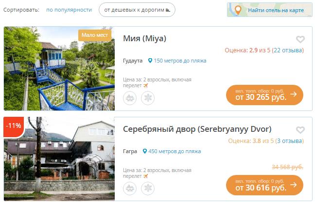 отдых в абхазии 2018 летом все включено