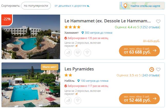 Отдых в Тунисе 2018: Какой курорт выбрать?