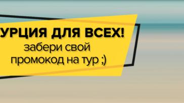 Промокоды на туры в Турцию от компании Level.Travel