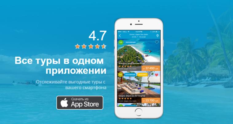 скачать приложение travelata