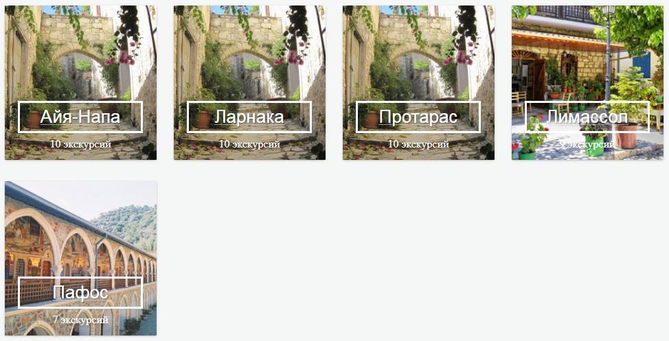 Путеводитель по Кипру